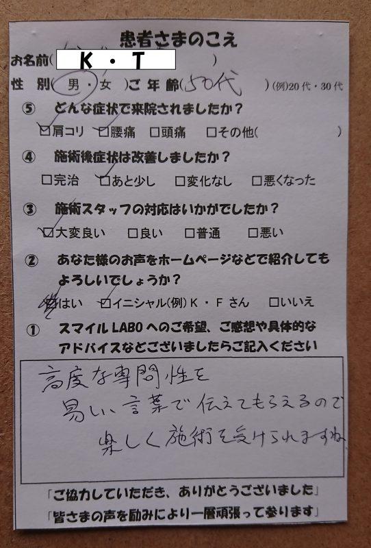 埼玉県新座市の整体院スマイルLABO/お客様の声