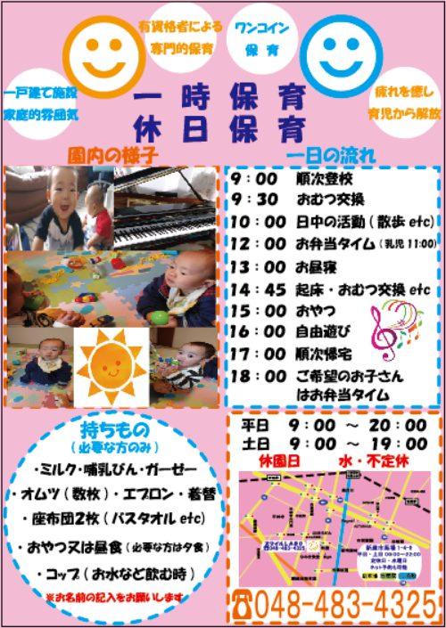 埼玉県新座市の整体院スマイルLABO/スマイル保育