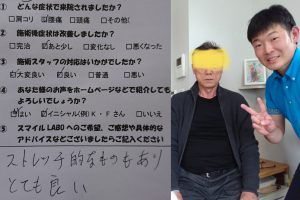 埼玉県新座市の整体院スマイルLABO/患者様の声