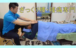 治療院スマイルLABO/ぎっくり腰・腰痛専門整体院
