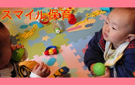 埼玉県新座市の治療院スマイルLABO/トップページ